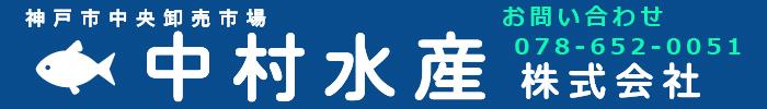 中村水産株式会社